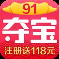 91夺宝 V5.1.2 安卓版