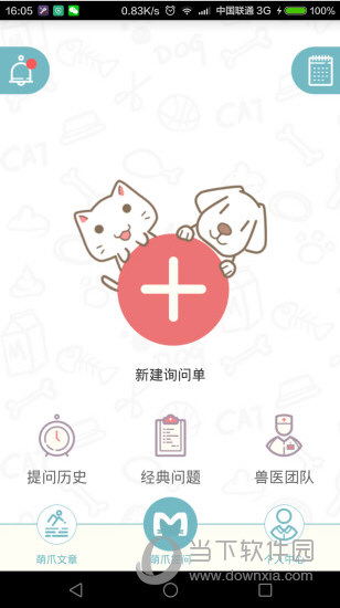 萌爪医生app
