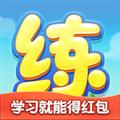 天天练 V7.8.1 iPhone版