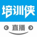 培训侠 V2.1.10 安卓版