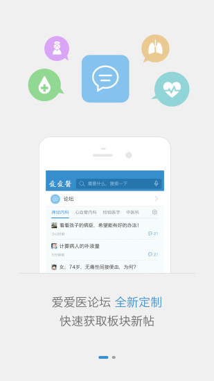 诊疗助手 V9.9.1 安卓版截图1