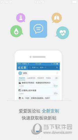 诊疗助手iOS版