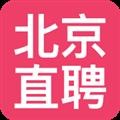 北京直聘 V2.2 安卓版