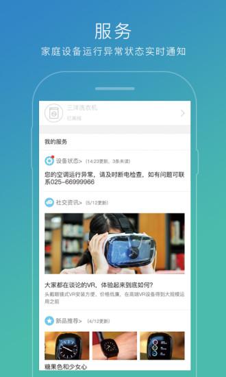 苏宁智能 V3.2.1 安卓版截图1