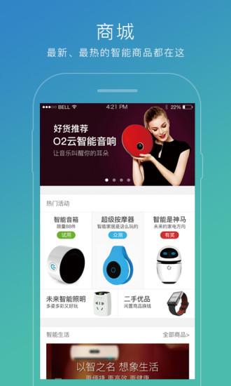 苏宁智能 V3.2.1 安卓版截图3