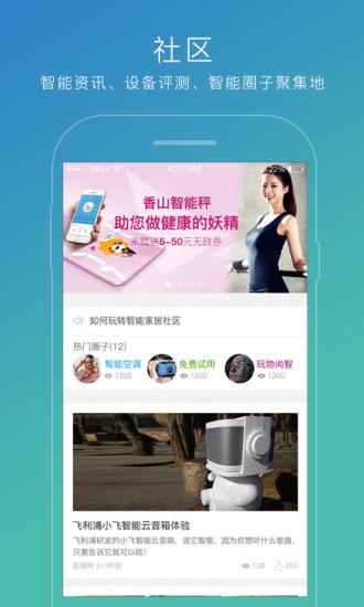 苏宁智能 V3.2.1 安卓版截图2