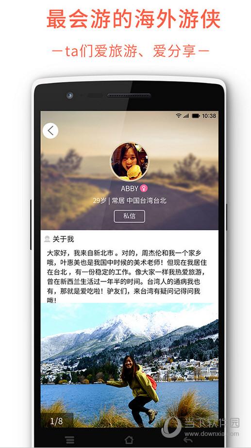 最会游iOS版界面1