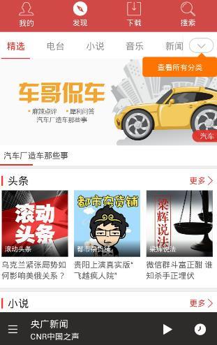 蜻蜓FM去广告版 V8.0.2 安卓版截图4