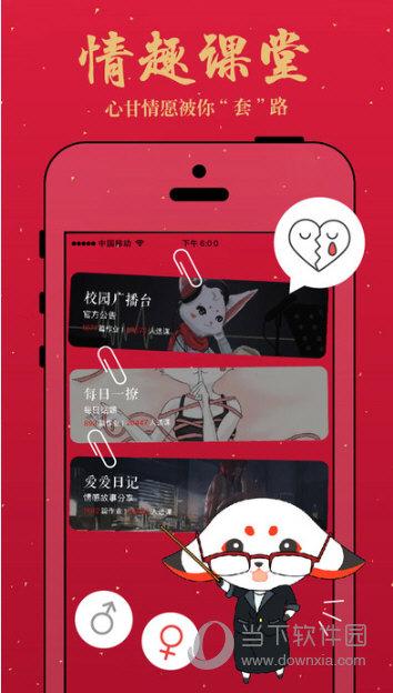 美娘iOS版