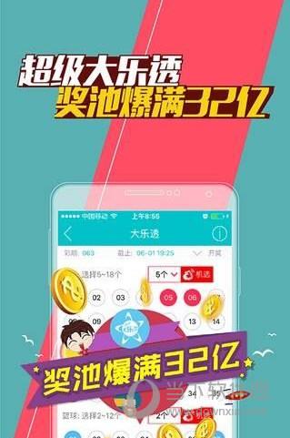 期期中彩票app