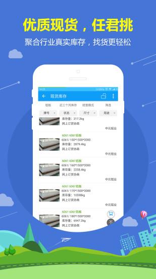 铝信 V3.1.5 安卓版截图3