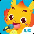 小伴龙儿歌 V3.6.7 安卓版