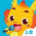小伴龙儿歌 V3.0.8 iPhone版