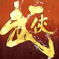 武侠风云录 V1.0 iPhone版