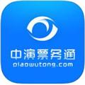 中演票务通 V4.2.1 iPhone版