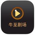 牛至剧场 V2.0.0 iPhone版