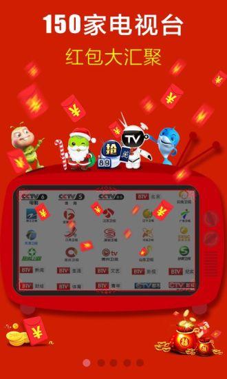 电视红包 V6.0.2 安卓版截图1