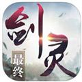 最终剑灵 V1.0 iPhone版