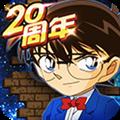 名侦探柯南无尽追踪 V2.5.0 安卓版