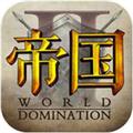 帝国王座 V1.0 安卓版