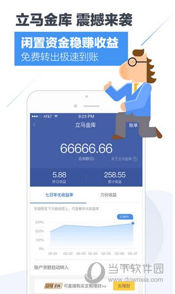立马理财iOS版