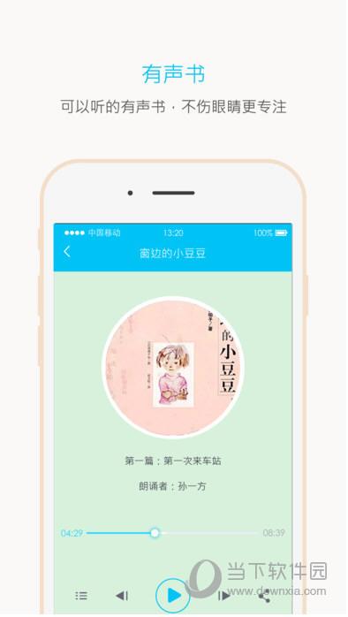 一米阅读iOS版