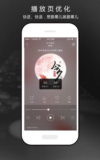 氧气听书 V5.5.3 安卓免费版截图4