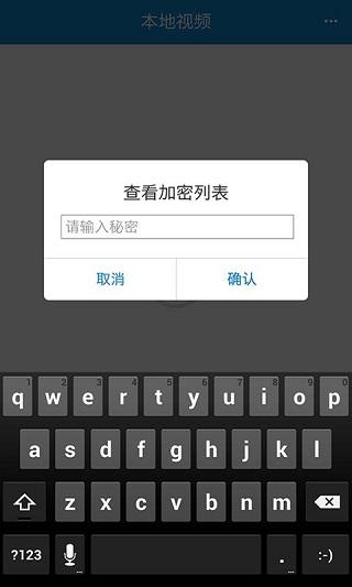 QQ影音手机版 V3.2.0.438 安卓版截图1