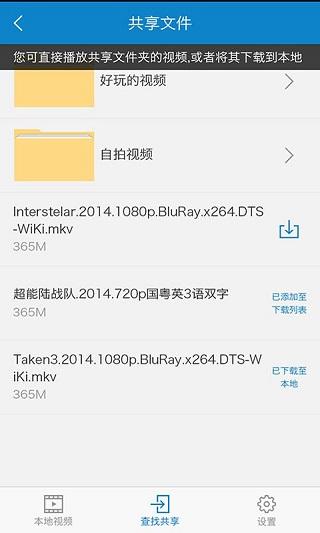 QQ影音手机版 V3.2.0.438 安卓版截图3