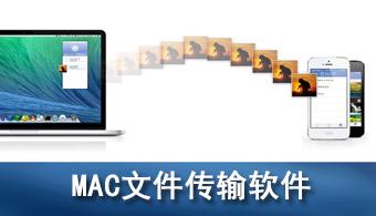 MAC文件传输软件