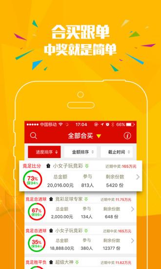 米兜彩票 V3.3.8 安卓版截图4