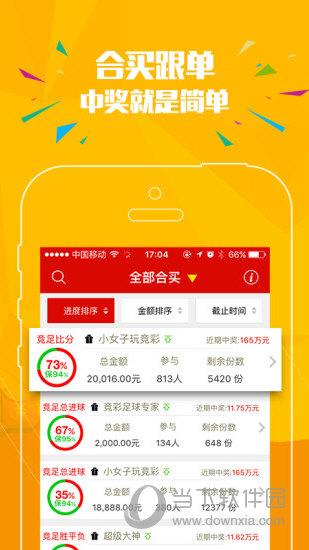 米兜彩票App