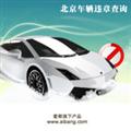 北京车辆违章查询 V1.1 苹果版