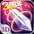 苍穹之剑 V2.0.36 安卓版