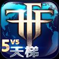 自由之战手游 V2.0.9.0 安卓版