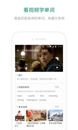 扇贝单词手机版 V7.8.980 官方安卓版截图2
