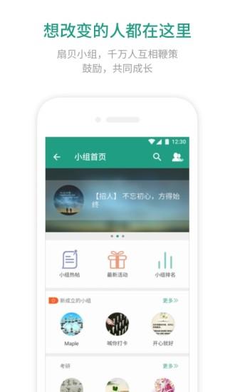 扇贝单词手机版 V7.8.980 官方安卓版截图3