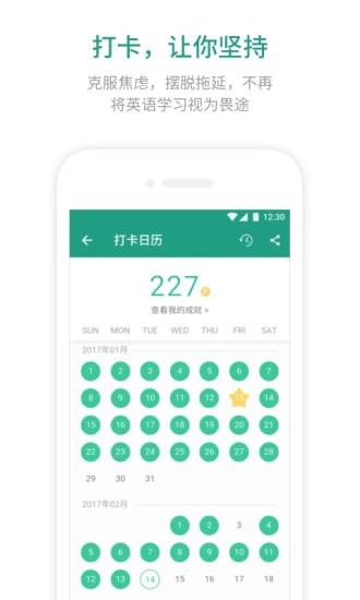 扇贝单词手机版 V7.8.980 官方安卓版截图4