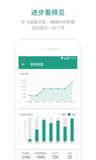 扇贝单词手机版 V7.8.980 官方安卓版截图5