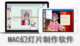 Mac幻灯片制作软件