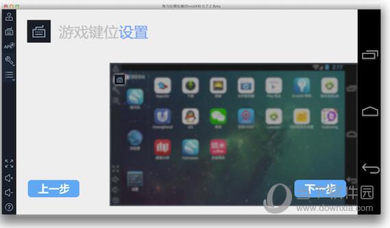 海马玩模拟器Mac版官方下载