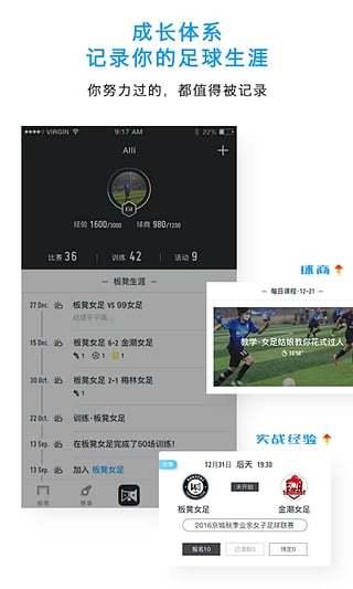 板凳足球 V2.6.2 安卓版截图5