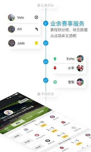 板凳足球 V2.6.2 安卓版截图4