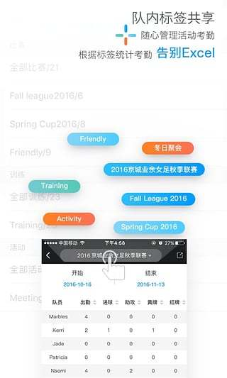 板凳足球 V2.6.2 安卓版截图2