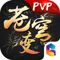 苍穹变 V4.4.1 iPhone版