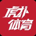 虎扑体育 V7.0.20.10231 安卓版