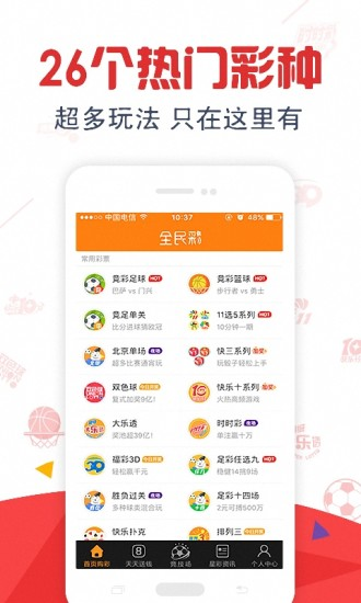 全民彩票app V5.2.66 官方安卓版截图2