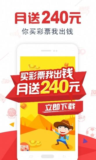 全民彩票app V5.2.66 官方安卓版截图1