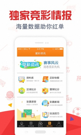 全民彩票app V5.2.66 官方安卓版截图4