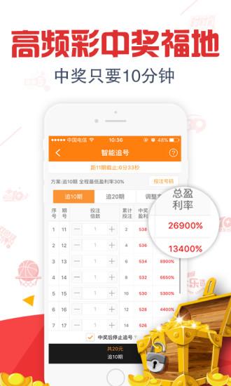 全民彩票app V5.2.66 官方安卓版截图5